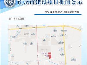 NO.溧水2018G17地块项目方案公示(雨帆苏宁生活广场方案公示)