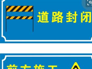 富平县车站大街中段道路封闭公告