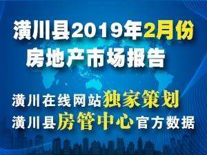 潢川县2019年2月份房地产市场报道官方数据