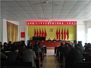 合阳县金峪镇召开平安建设暨扫黑除恶 工作推进会