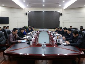 合阳县委召开第9次中心组学习会
