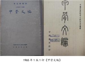 光州记忆:孙海波与《甲骨文编》