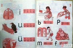 看看我们85前的课本!书里还是彩色图片,全都是85后,满满的回忆呢!