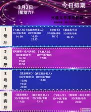 元通电影城3月2日影讯