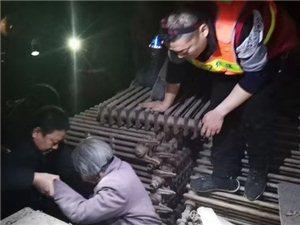 深夜营救!阜城96岁老人走失被困闲置厂房,阳光义工携手公安民警紧急出动
