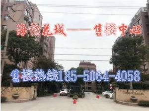 嘉兴【海盐】【海伦花城澜园】―新项目规划图流出!