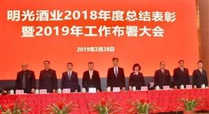 2018年明光酒业总结表彰暨2019年工作部署大会纪实