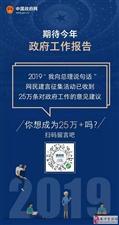 """2019""""我向总理说句话""""网民建言征集活动正在进行中……"""