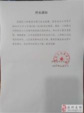 汤阴3月4日停水通知