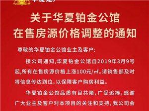 【重要通知】华夏・铂金公馆的房子马上涨价了,还没入手的抓紧时间!