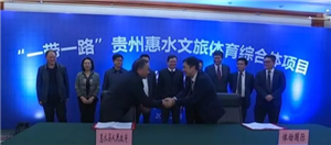 """喜讯!全国首个!惠水签约25亿,将建""""一带一路""""文旅体育综合体项目"""