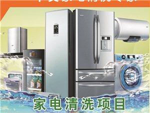 ��I清洗修理油���C、空�{、太�能、洗衣�C。��18348178408