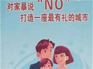 江山市妇联、市滴水公益开展《反家庭暴力法?#20998;?#35782;讲座