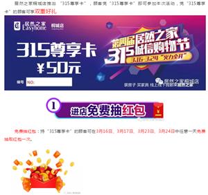 新春最强第一波――居然之家桐城店315诚信购物节・火力全开