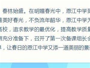恩江中学教研行,无边光景胜春晴——恩江中学教研教改开学篇