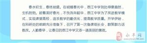 恩江中学教研行,无边光景胜春晴――恩江中学教研教改开学篇