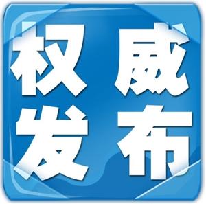 【城事?#31354;?#22312;公示!白城地区2名同学?#40644;?#20026;吉林省普通高中优秀学生