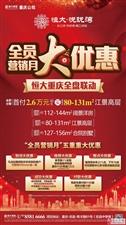 全员营销月,首付2.6万元起买恒大悦珑湾江景高层!