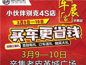2019厂家春季车展辛集站  小伙伴别克4S店
