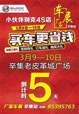 2019厂家春季车展大发快3官方站  小伙伴别克4S店