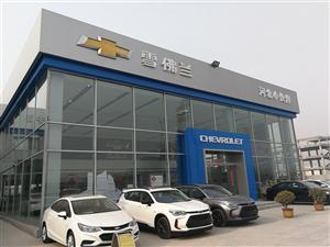 2019厂家春季车展大发棋牌游戏站  小伙伴雪佛兰4S店
