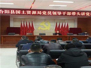 合阳县国土资源局党委 开展党员领导干部带头讲党课活动