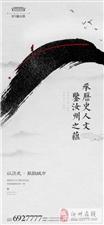 【鑫源・万盛公馆】承�s史人文,�汝州之蕴