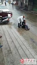 汉中8旬老人雨天晕倒