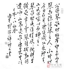 刘锁祥先生书法作品欣赏!!!