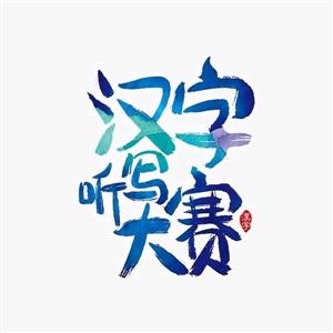 传承经典文化,书写精彩人生 ――同家庄小学规范汉字听写大赛报道