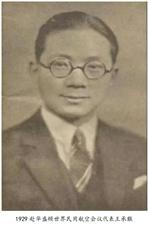 光州记忆:驼峰航线的潢川籍中国航空公司总经理