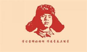 """""""传承雷锋精神、弘扬时代新风""""倡议书"""