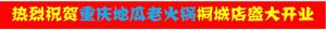 2019火锅界新宠空降桐城!让你一口就着迷!@内含免单超级福利