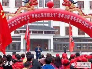 青春志愿;;美丽永丰―永丰县志愿者协会谳峰山拾垃圾