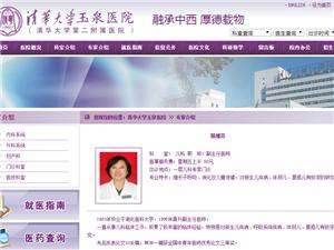大咖清华大学第二医院专家到太原天使儿童医院坐诊