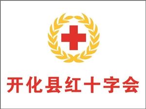 开化县红十字会