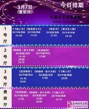 元通电影城3月7日影讯