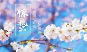 今日惊蛰   一雷惊蛰始,你想要的春暖花开来了