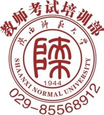 陕西教师资格证面试培训