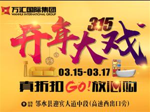 万汇开年大戏 巨惠3.15