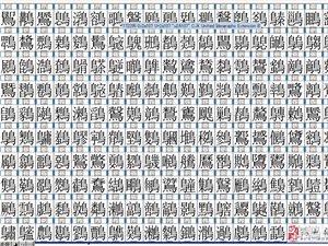�O力反��楹⒆尤∩�僻字名字(下)