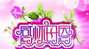 妇女节:写给母亲的赞歌,祝福天下母亲平安