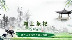 """@枝江人,让""""网上祭祀""""成为最好的缅怀!"""