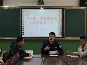"""合阳县公安局南蔡派出所 多种形式开展""""扫黑除恶""""宣传"""