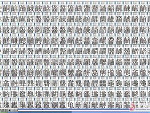 �O力反��楹⒆尤∩�僻字名字(�入���})