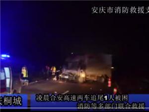 情况紧急,合安高速桐城境内两车相撞1人被困!