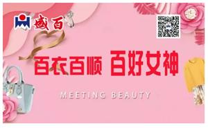 桐城这家购物中心,要请全市女性穿新衣、吃美食、领鲜花还能共享男友...