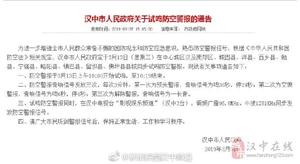 汉中下周三将拉响防空警报,请大家注意!