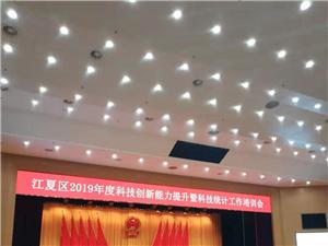 江夏区举行2019年度科技创新能力提升暨科技统计工作培训会