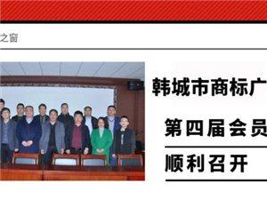 韩城市商标广告协会第四届会员大会顺利召开